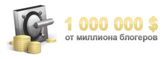 1000000$ от миллиона блогеров
