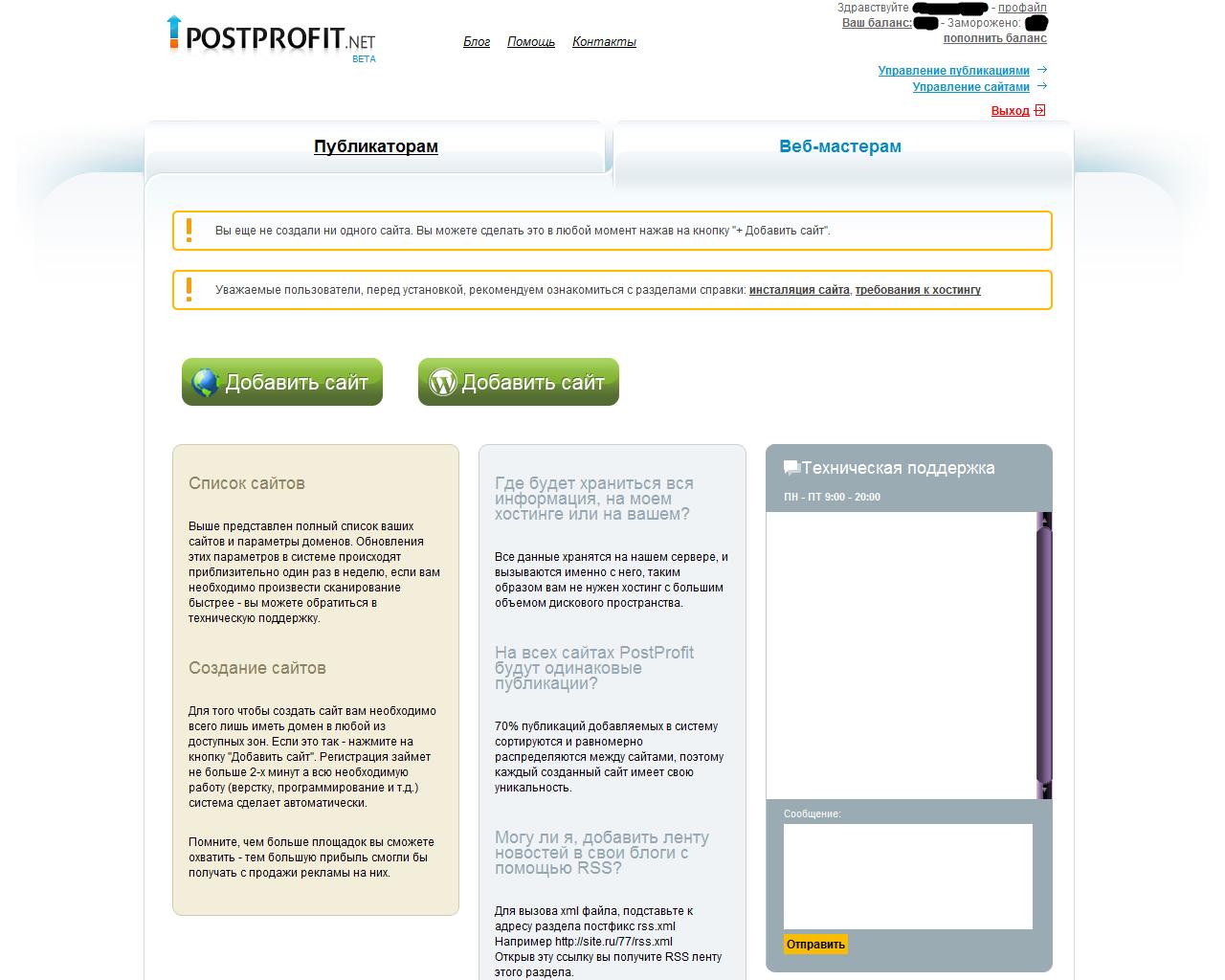 PostProfit для веб-мастеров