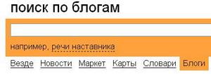 Яндекс расширяет свои возможности в поиске по блогам