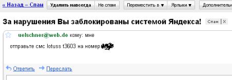 За нарушения Вы заблокированы системой Яндекса!
