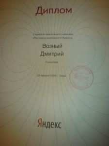 Диплом слушателя практического семинара Рекламные возможности Яндекса Киев