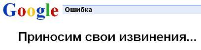 google ошибка