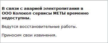 Поисковая система Meta.ua со всеми своими сервисами не грузится