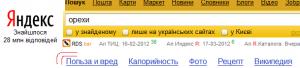 Диалоговые подсказки в выдаче Яндекса