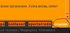 Размещение ссылок sape.ru через <div>