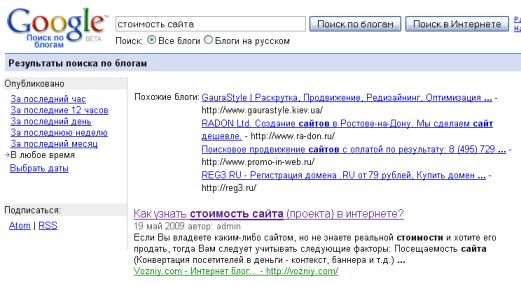 Ссылки рулят в поиске по блогам от Google