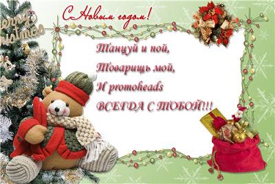 Поздравляю PromoHeads с наступающим Новым 2010 годом