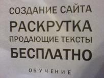 Сео услуги и создание сайтов уже предлагают на листовках в киевском метрополитене
