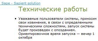 Sape - Sapient solution (Мудрое решение) еще не работает