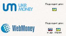 Приостановлено выполнение всех платёжных требований пользователей платёжной системы UkrMoney.com.ua