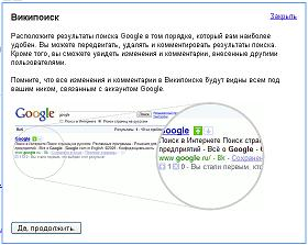 Википоиск - формируем выдачу в Google по своему желанию