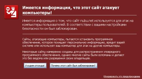 Этот сайт может нанести вред Вашему компьютеру