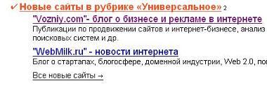 Блог Vozniy.com приняли в Яндекс каталог