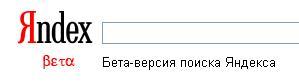 Началось тестирование нового поиска от Яндекс