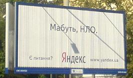 Я сменил портрет и продолжает рекламную компанию на территории Украины